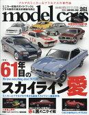 model cars (モデルカーズ) 2018年 02月号 [雑誌]