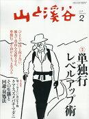 山と渓谷 2018年 02月号 [雑誌]