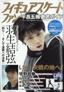 フィギュアスケートファン平昌五輪徹底ガイド 2018年 02月号 [雑誌]