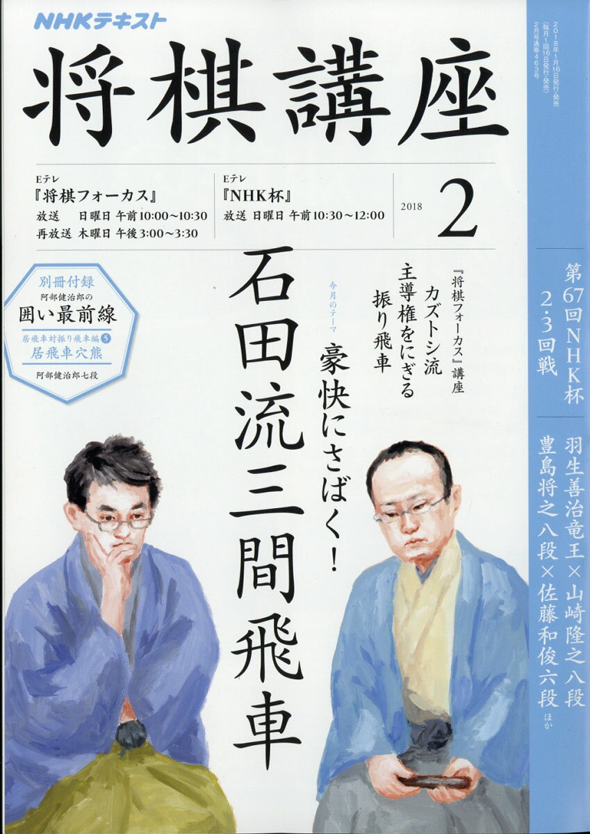 NHK 将棋講座 2018年 02月号 [雑誌]