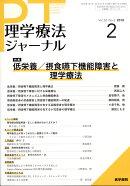 理学療法ジャーナル 2018年 02月号 [雑誌]