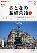 NHK テレビ おとなの基礎英語 2018年 02月号 [雑誌]