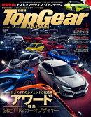 Top Gear JAPAN (トップギアジャパン) 013 2018年 02月号 [雑誌]