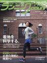 ランニングマガジン courir (クリール) 2018年 02月号 [雑誌]