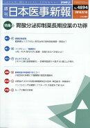 日本医事新報 2018年 2/10号 [雑誌]