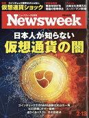 Newsweek (ニューズウィーク日本版) 2018年 2/13号 [雑誌]