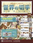 世界の切手コレクション 2018年 2/14号 [雑誌]