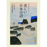 声でたのしむ美しい日本の詩 (岩波文庫別冊)