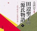 田辺聖子の「源氏物語」(7)