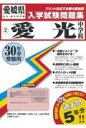 愛光中学校(30年春受験用) (愛媛県公立・私立中学校入学試験問題集)