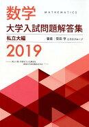 数学大学入試問題解答集私立大編(2019)