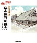 絵解きでわかる 世界遺産・西本願寺の魅力