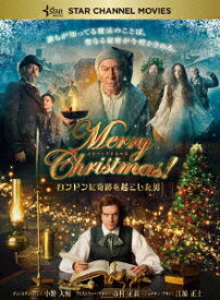 Merry Christmas! 〜ロンドンに奇跡を起こした男〜 [ ダン・スティーヴンス ]