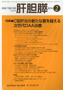 月刊 肝胆膵 2018年 02月号 [雑誌]