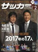 月刊サッカーマガジン 2018年 02月号 [雑誌]