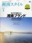 湘南スタイル magazine (マガジン) 2018年 02月号 [雑誌]