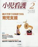 小児看護 2018年 02月号 [雑誌]