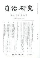 自治研究 2018年 02月号 [雑誌]