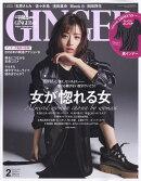 GINGER (ジンジャー) 2018年 02月号 [雑誌]