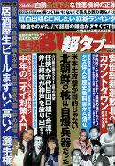 実話BUNKA (ブンカ) 超タブー vol.29 2018年 02月号 [雑誌]