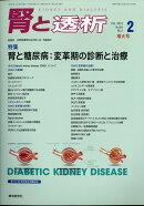 腎と透析 2018年 02月号 [雑誌]