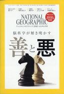 NATIONAL GEOGRAPHIC (ナショナル ジオグラフィック) 日本版 2018年 02月号 [雑誌]