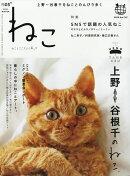NEKO (ネコ) 2018年 02月号 [雑誌]