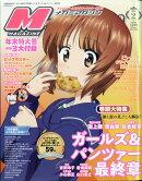 Megami MAGAZINE (メガミマガジン) 2018年 02月号 [雑誌]
