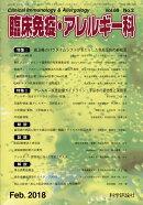 臨床免疫・アレルギー科 2018年 02月号 [雑誌]