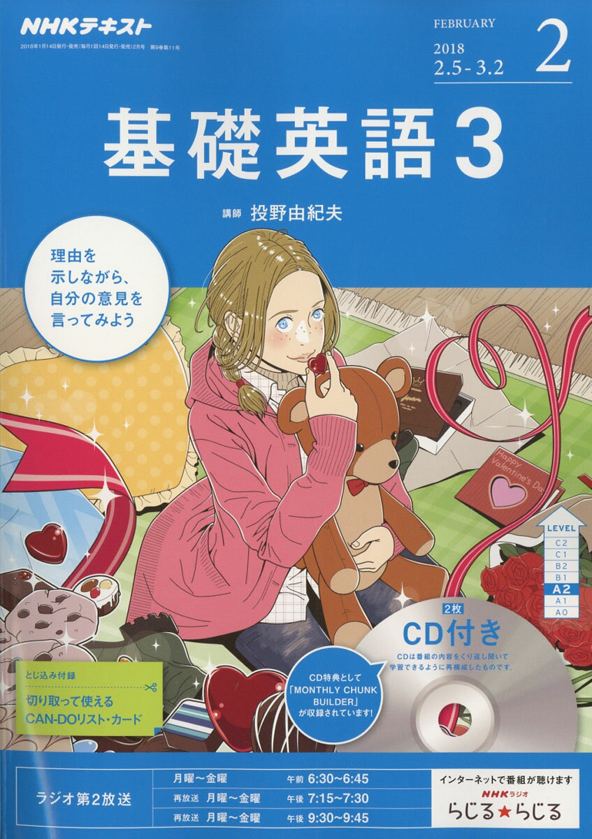 NHK ラジオ 基礎英語3 CD付き 2018年 02月号 [雑誌]