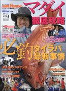 GAME FISHING (ゲーム フィッシング) Vol.5 2018年 02月号 [雑誌]
