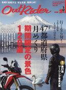 Out Rider(アウトライダー) 2018年 02月号 [雑誌]