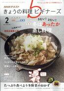 NHK きょうの料理ビギナーズ 2018年 02月号 [雑誌]