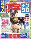 厳選超特大漢字ナンクロ Vol.3 2018年 02月号 [雑誌]