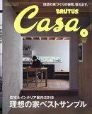 Casa BRUTUS (カーサ・ブルータス) 2018年 02月号 [雑誌]