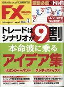 月刊 FX (エフエックス) 攻略.com (ドットコム) 2018年 02月号 [雑誌]