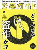 公募ガイド 2018年 02月号 [雑誌]