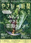 NHK 趣味の園芸 やさいの時間 2018年 02月号 [雑誌]