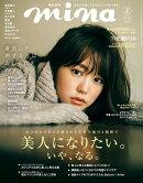 mina (ミーナ) 2018年 02月号 [雑誌]