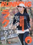 Running Style (ランニング・スタイル) 2018年 02月号 [雑誌]
