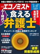 エコノミスト 2018年 2/27号 [雑誌]