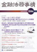 金融法務事情 2018年 2/25号 [雑誌]