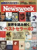 Newsweek (ニューズウィーク日本版) 2018年 2/6号 [雑誌]