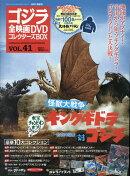 隔週刊 ゴジラ全映画DVDコレクターズBOX (ボックス) 2018年 2/6号 [雑誌]
