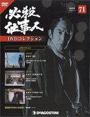 隔週刊 必殺仕事人DVDコレクション 2018年 2/13号 [雑誌]