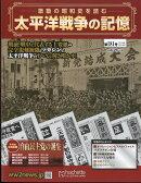 週刊 太平洋戦争の記憶 2018年 2/14号 [雑誌]