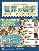 世界の切手コレクション 2018年 2/7号 [雑誌]
