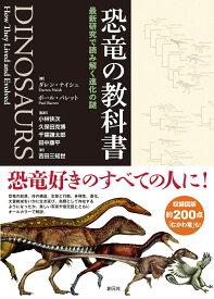 恐竜の教科書 最新研究で読み解く進化の謎 [ ダレン・ナイシュ ]