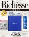 Richesse(リシェス)No.20 × 『スイス・パーフェクション』セルラーRスキンクリーム(15ml) 特別セット [ ハースト…