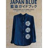 JAPAN BLUE藍染ガイドブック